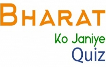 Bharat Ko Janiya (BKJ) Quiz for the Indian diaspora youth across the world.